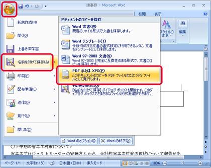 word2007_pdf1