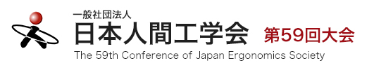 日本人間工学会第59回大会