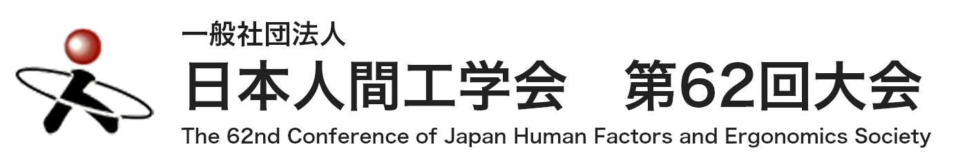 日本人間工学会 第62回大会