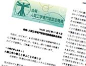 会報(image)
