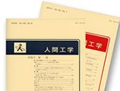 日本人間工学会について(image)