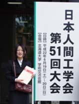ES広報特派員 No.05中田真梨子さん