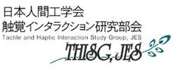 触覚インタラクション研究部会