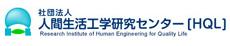 (社)人間生活工学研究センター