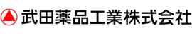 武田薬品工業(株)