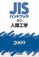 日本規格協会「JISハンドブック 人間工学」200