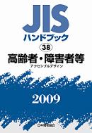 日本規格協会「JISハンドブック 高齢者・障害者等(アクセシブルデザイン)」2009