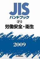 日本規格協会「JISハンドブック 労働安全・衛生」2009