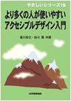 星川安之・佐川賢「やさしいシリーズ19:より多くの人が使いやすいアクセシブルデザイン入門」日本規格協会(2007)