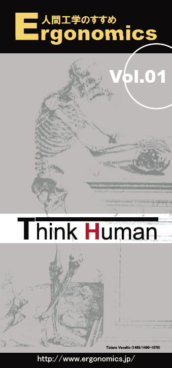 「人間工学のすすめ」リーフレットvol.1