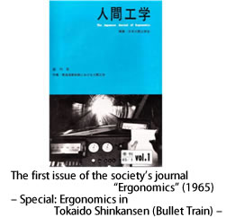 "The first issue of the society's journal ""Ergonomics"" (1965)"